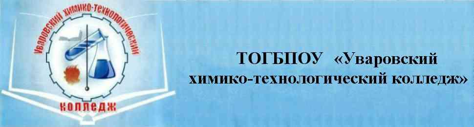"""ТОГБПОУ """"Уваровский химико-технологический колледж"""""""